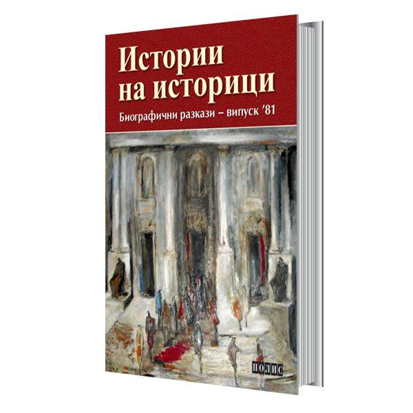istorii-za-istorici