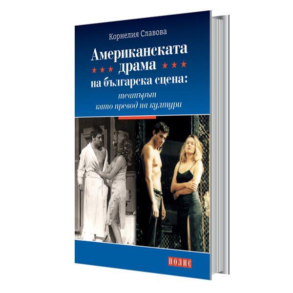 American_Drama_cover